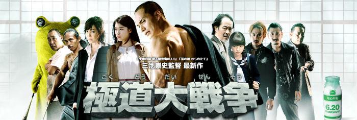 'Yakuza Apocalypse' (Gokudô Daisensô), de Takashi Miike (2015)