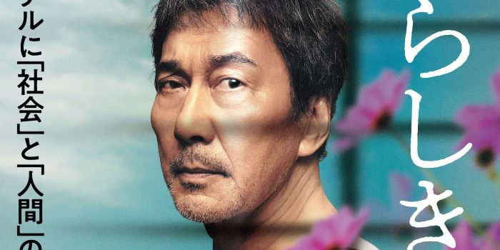 'Subarashikisekai' (Under the Open Sky), en Histerias de Cine