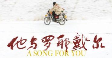 'A song for you', en Histerias de Cine